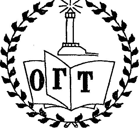 Logo der ГРОМАДСЬКА ОРГАНІЗАЦІЯ ОДЕСЬКА ГУМАНІТАРНА ТРАДИЦІЯ (Gesellschaft »Odessaer Geisteswissenschaftliche Tradition«)